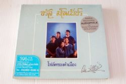 CD จรัล มโนเพ็ชร - โฟล์คซองคำเมือง (New)
