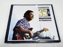 CD พงษ์เทพ กระโดนชำนาญ - รวมเพลงรัก 35 ปี (New)