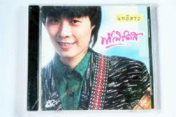 CD ฟรีเบิร์ดส - นกอิสระ (New)