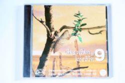 CD เสียงเพรียกแห่งชีวิต Vol. 9 (New)