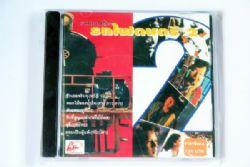 CD รวมเพลงรถไฟดนตรี 2 (New)