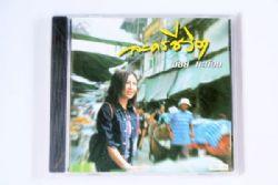 CD อ้อย กะท้อน – ละครชีวิต (New)