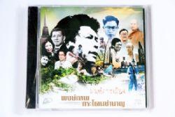 CD พงษ์เทพ กระโดนชํานาญ - มนต์การเมือง (New)