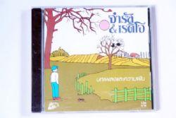 CD จำรัส&เรดิโอ - บทเพลงและความฝัน (New)
