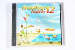 CD เสียงเพรียกแห่งชีวิต12 (new)