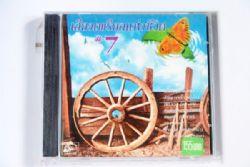 CD เสียงเพรียกแห่งชีวิต 7 (New)