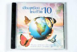 CD เสียงเพรียกแห่งชีวิต 10 (New)