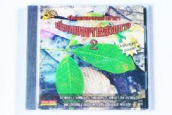 CD เสียงเพลงของเด็กบ้านๆ เสียงเพลงจากสวนยาง 2 (New)