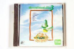 CD เสียงเพรียกแห่งชีวิต 3 (New)
