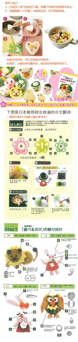 บล็อคตกแต่งอาหารสไตล์ญี่ปุ่น (3 ชิ้น/set)
