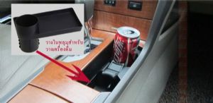 ของใช้ในรถ : ถาดวาง snack และเครื่องดื่ม