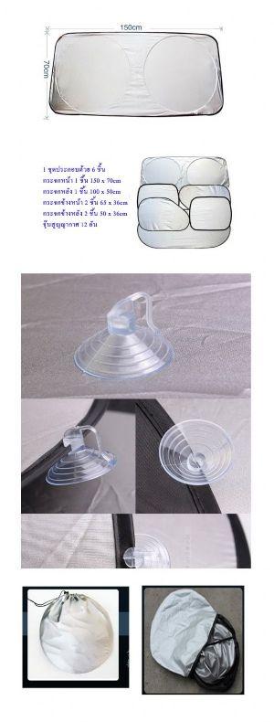 ของใช้ในรถ : ชุดเซ็ทม่านบังแดด silver coat กัน UV 6 ชิ้น