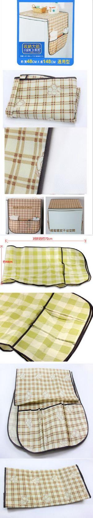 ของใช้ในบ้าน : ผ้าคลุมตุ้เย็นกันฝุ่น