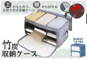ของใช้ในบ้าน : กระเป๋าจัดเก็บเสื้อผ้าแบบฝาเปิด 2 ด้าน (size M)