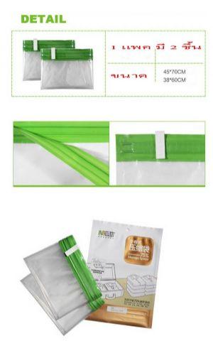 ถุงสูญญากาศ easy roll-up บรรจุ 2 ใบ (แบบใช้มือม้วน) เนื้อหนา grade A