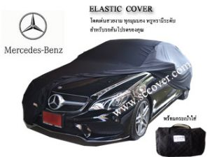 ผ้าคลุมรถ ELASTIS  สีดำ