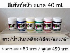 สีเพ้นท์หน้า-เพ้นท์ตัว 40 ml.