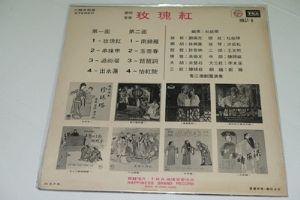 เพลงจีน 1