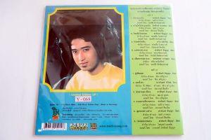 สายัณห์ สัญญา - ไอ้หนุ่มรถไถ (Yellow Vinyl)