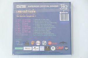 CD เพลงอภิรมย์๒(UHQCD) - หมอก เขา ลม หนาว ดาว จันทร์