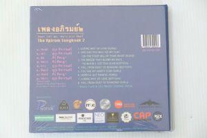 CD เพลงอภิรมย์๒ - หมอก เขา ลม หนาว ดาว จันทร์