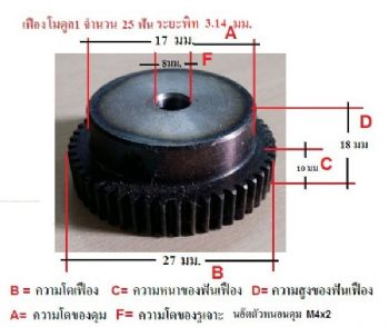 เพืองโมดูล1พิท 3.14มม.25 พัน รูเจาะ 8 มม