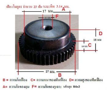เพืองโมดูล1พิท 3.14มม.25 พัน รูเจาะ 10 มม