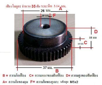 เพืองโมดูล1พิท 3.14มม.35 พัน รูเจาะ 10 มม.