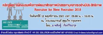 19112561 RECRUITER FOR NEW RECRUITER 2018