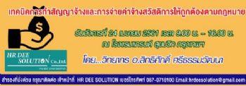 08062561 WAGE WELFARE WELFARE