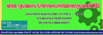 22052018 กฎหมายแรงงาน กับการจ้างแรงงานต่างด้าวอย่างถูกกฎหมายภายใต้ MOU