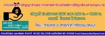 12092561 WAGE WELFARE WELFARE