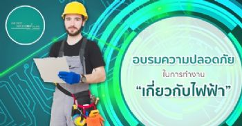 11102018  SAFETY FOR ELECTRICIAN