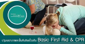 IN HOUSE TRAINING  FIRST AID CPR