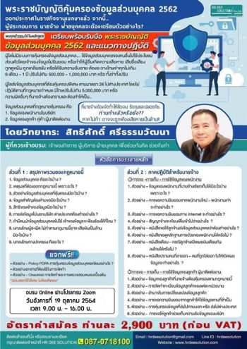 19102564 PERSONAL DATA PROTECTION
