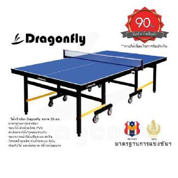 Dragonfly 25 MM DX
