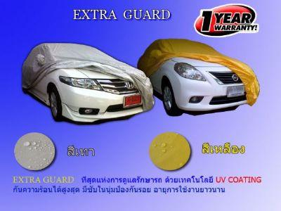ผ้าคลุมรถ Extra Guard 2ชั้น