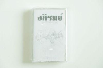 Tape ภิรมย์ - live demo version