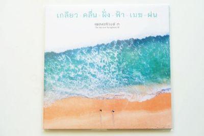 เพลงอภิรมย์ ๓ - เกลียว-คลื่น-ฝั่ง-ฟ้า-เมฆ-ฝน  (Black Vinyl)