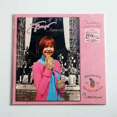 สวีทนุช - ที่สุดหวาน (Pink Vinyl)