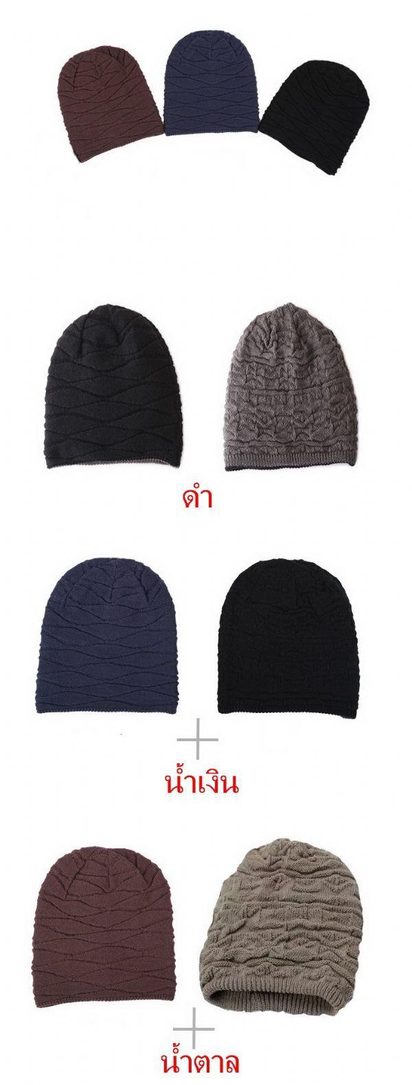 เสื้อผ้าผู้ชาย : หมวกนิตต์ใส่ได้ 2 ด้าน 2 แบบ