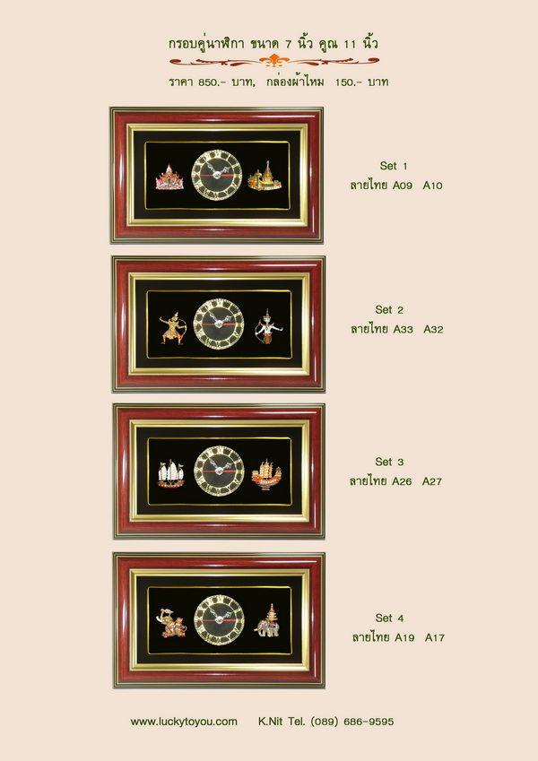 ของพรีเมี่ยมกรอบคู่นาฬิกา Set วัดไทย