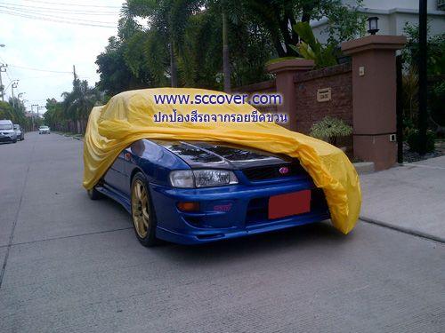 ผ้าคลุมรถ EXTRA GUARD (สีเหลือง)