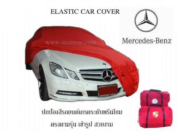 ผ้าคลุมรถ  ELASTIC สีแดง