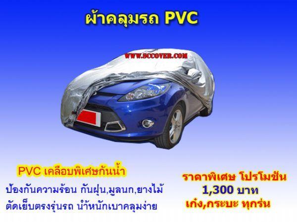 ผ้าคลุมรถ PVC TITANIUM