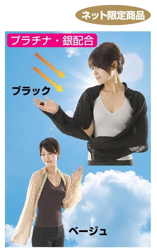 เสื้อผ้าแฟชั่น: เสื้อคลุม uv 3 way ปกป้องแขนคล้ำขณะขับรถ