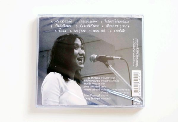 CD สุภัทรา อินทรภักดี - เมื่อดอกซากุระบาน (New)