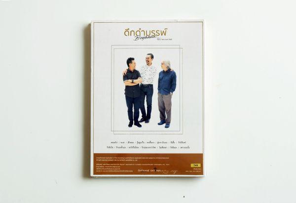 CD ดึกดำบรรพ์บอยแบนด์ - New Normal DDB