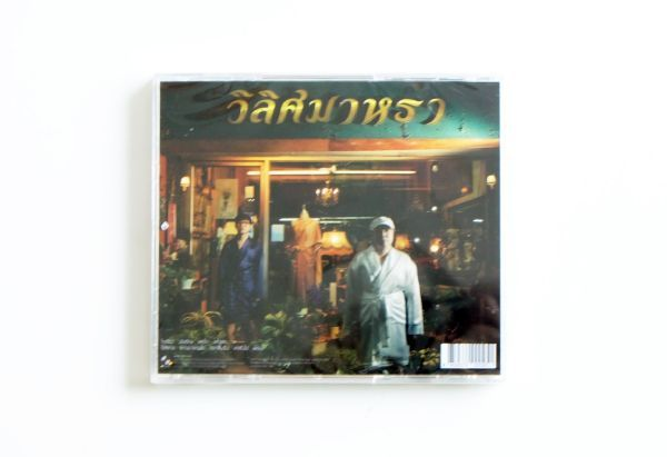 CD Whal & Dolph - วิลิศมาหรา