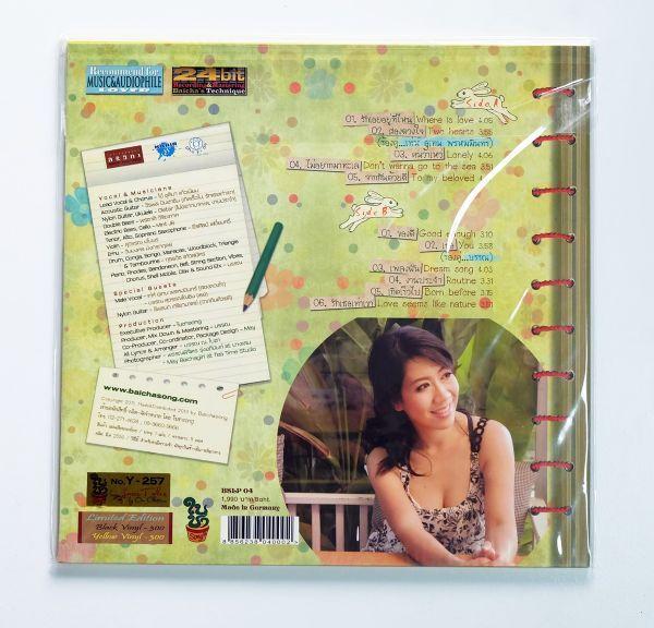 โอ๋ ชุติมา - นิทานความรัก (ฺYellow Vinyl)